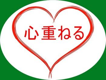heart-1043245_640_green.jpg