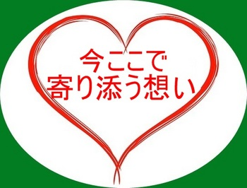 heart-1043245_640_green_yorisou_omoi.jpg