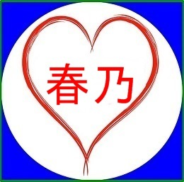 heart-1043245_640_haruno.jpg